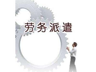 天津劳务外包服务